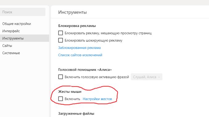 Что делать чтобы не переключиться правой кнопкой мыши назад на Яндекс браузере