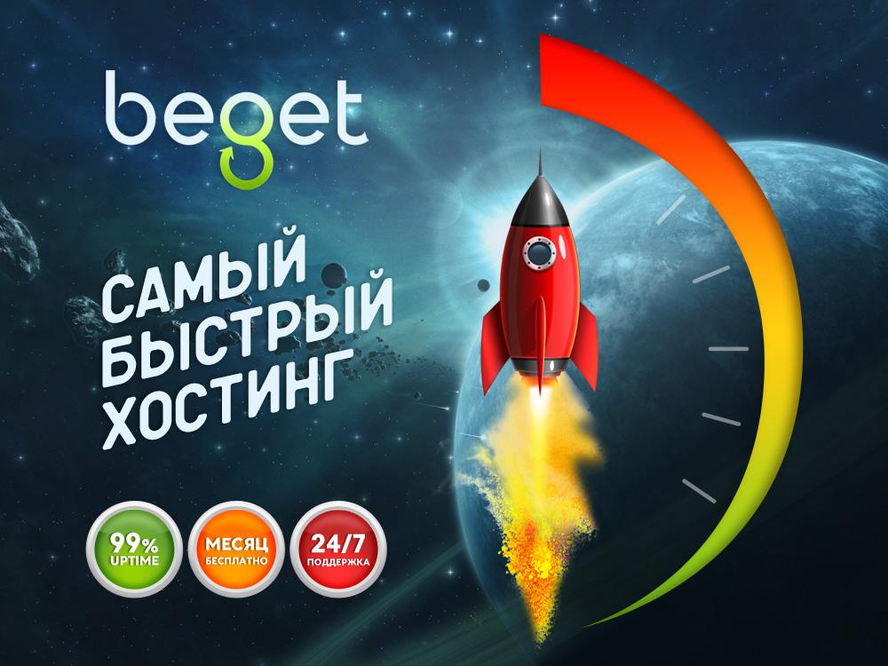 бегетт