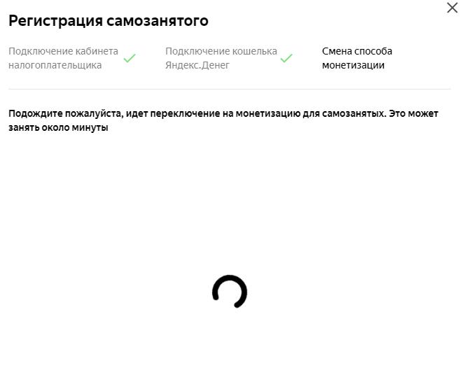 Как я перешел на самозанятые в Яндекс дзен