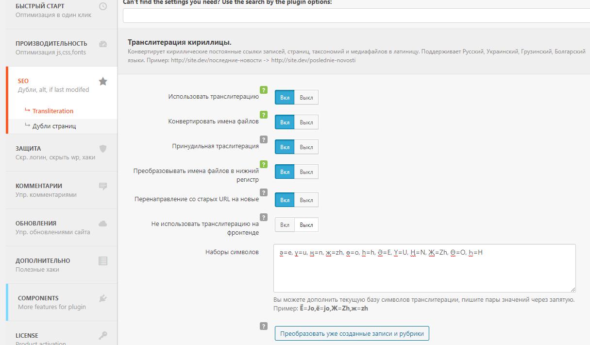Webcraftic Clearfy - бесплатный плагин оптимизации для WordPress